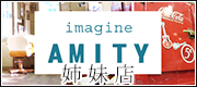 姉妹店<imagine AMITY>